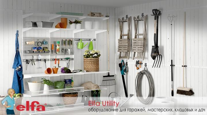 Акція Elfa Utility